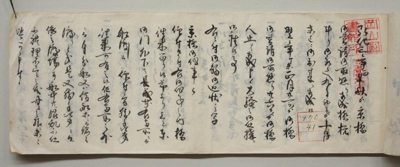 (10月~12月)「明治150年 岡山の京橋 ~幕末、明治から大正へ~」