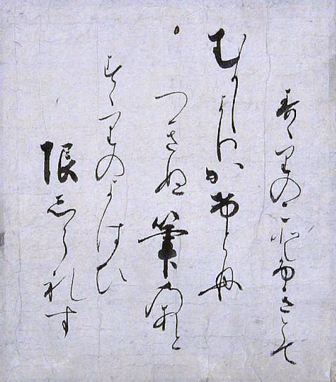 池田光政和歌(個人蔵)